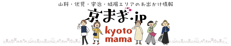 京まま情報の一覧ページ