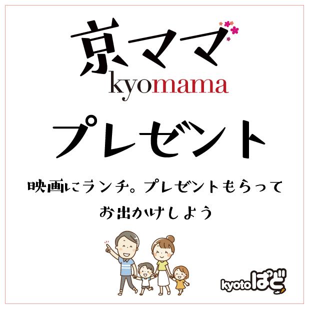 kyomama201806_066