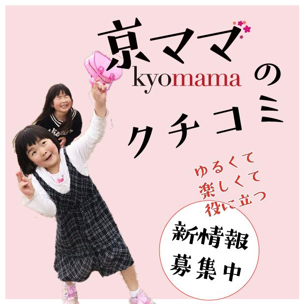 kyomama201806_068