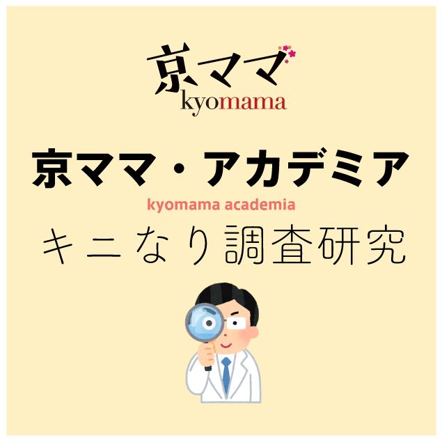kyomama_018