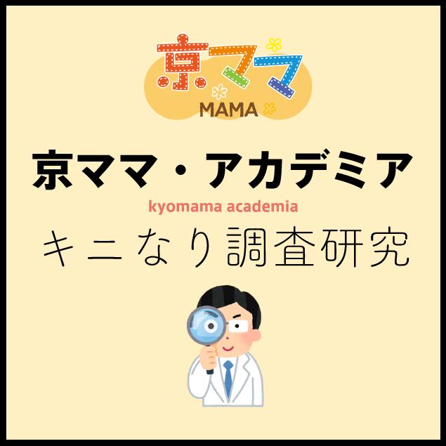 kyomama2018_017